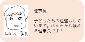 まぁぶる高井戸 理事長:坂口英夫 子どもたちの送迎もしています。ほがらかな頼れる理事長です!