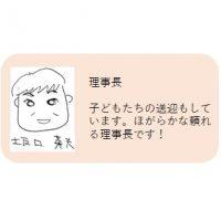 まぁぶる高井戸 理事長:坂口英夫