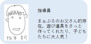 まぁぶる高井戸 指導員:阪本圭司 まぁぶるのお父さん的存在。遊び道具をさっと作ってくれたり、子どもたちに大人気!