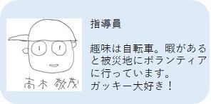 まぁぶる高井戸 指導員:高木敬茂 趣味は自転車。暇があると被災地にボランティアに行っています。ガッキー大好き!