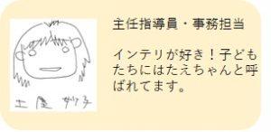 主任指導員・事務担当:土屋妙子 インテリが好き!子どもたちにはたえちゃんと呼ばれてます。