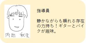 まぁぶる高井戸 指導員:内田秋生 静かながらも頼れる存在の力持ち!ギターとバイクが趣味。